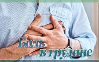 Сжимающая боль за грудиной — причины, что делать, как лечить