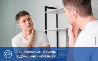 Как проверить печень у человека и какие анализы крови нужно сдать