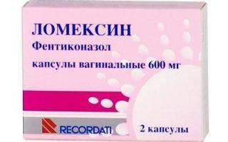 Ломексин — реальные отзывы принимавших, возможные побочные эффекты и аналоги
