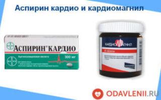 Аспирин при повышенном давлении и во время осложнений