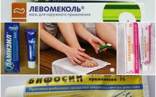 Какая противогрибковая мазь подойдет для кожи тела, ногтей, головы и ушей?
