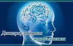 Дисциркуляторная энцефалопатия — код по мкб-10