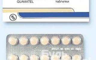 Квамател — инструкция по применению и описание препарата, отзывы, аналоги, побочные эффекты, цена