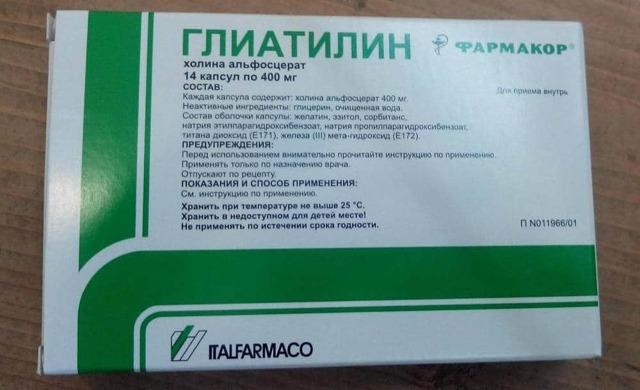 Глиатилин (Церепро) инструкция, применение, цены, аналоги