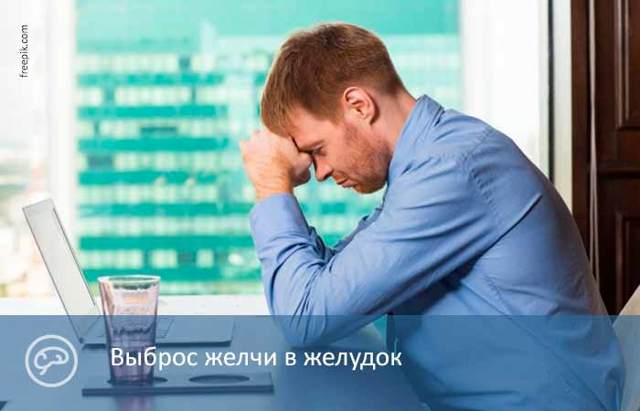 Выброс Желчи в Желудок: Причины, Симптомы и Лечение