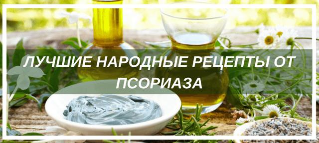 Лечение псориаза в домашних условиях народными средствами