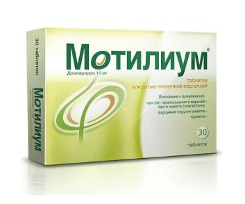 Какие таблетки могут помочь от тошноты и рвоты