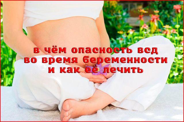 Вегето-сосудистая дистония у беременных: что это такое, чем грозит
