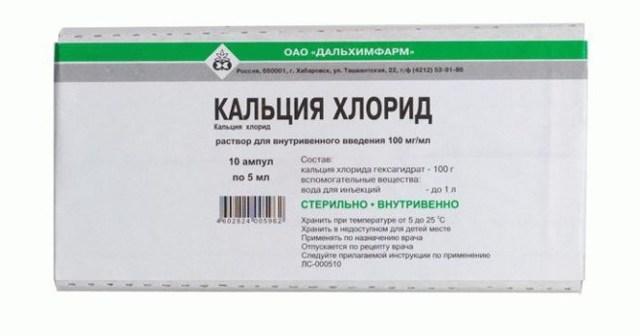 Кальция хлорид — для чего вводят в ампулах внутривенно