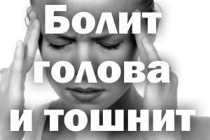 Болит голова и тошнит: что делать, лечение в домашних условиях
