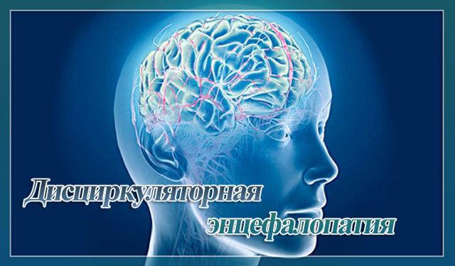 Дисциркуляторная энцефалопатия - код по мкб-10