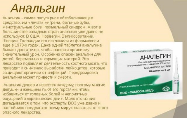 Анальгин от головной боли: помогает ли препарат и как его принимать?