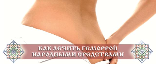 наружные геморроидальные узлы как лечить