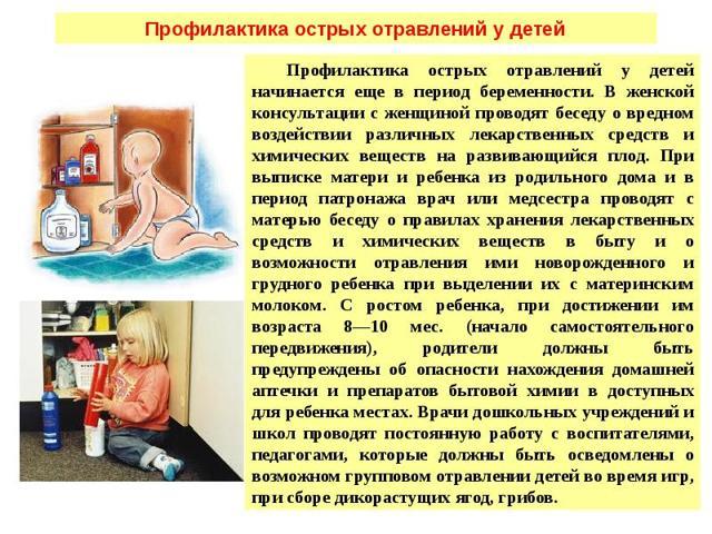 Рвота у ребенка без температуры и поноса и с ними, если тошнота и боль в животе, причины и что делать родителям