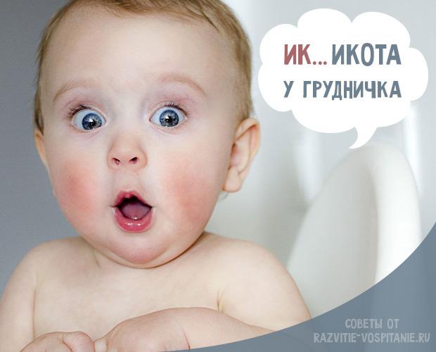 Почему когда ребенок смеется начинает икать