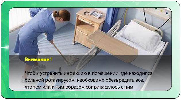 Как передается ротавирусная инфекция: основные способы и лечение