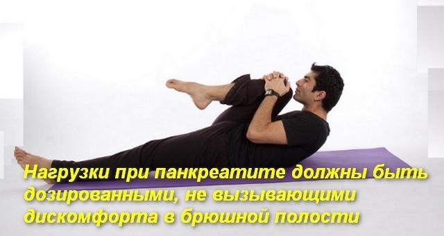 Дыхательная гимнастика при панкреатите поджелудочной железы: зарядка, упражнения и ЛФК
