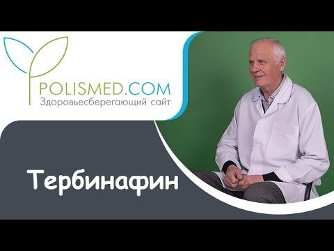 Тербинафин мазь (крем): от чего помогает, инструкция по применению, обзор аналогов и отзывы пациентов