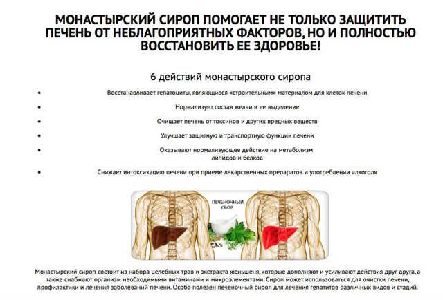Козье молоко полезно при гепатите