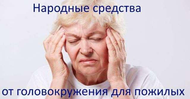 Народные средства от головокружения