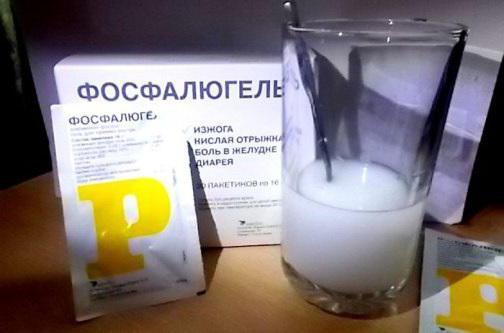 Фосфалюгель при гастрите: как принимать для лечения, отзывы