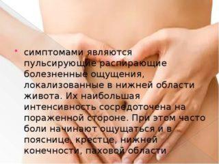 Пульсация в животе: характер дерганья, его причины и лечение