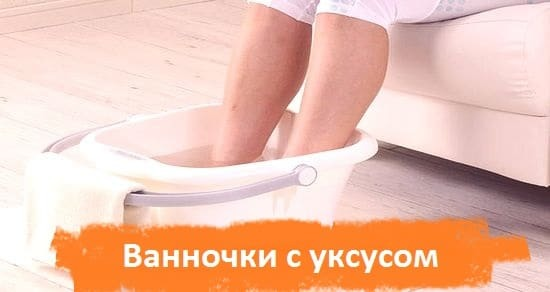 Лечение грибка ногтей уксусом на ногах, руках: эффективные рецепты, отзывы