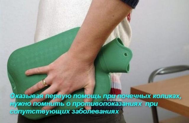 Неотложная помощь при почечной колике: алгоритм действий в домашних условиях, стандарт оказания